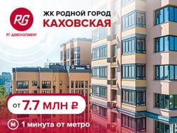ЖК «Родной Город. Каховская» Выгода в ноябре до 1 164 870 рублей